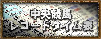 勝馬伝説_無料情報_中央競馬レコードタイム表