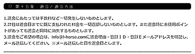 勝馬伝説_退会方法