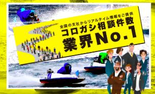 行列のできる競艇相談所登録ページ