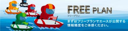 競艇エースの無料情報フリープラン