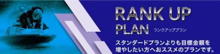 競艇エースランクアッププランのロゴ
