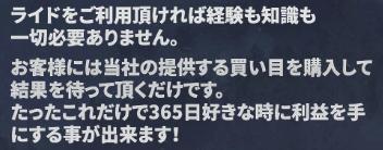 競艇RIDEライド説明文