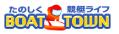 ボートタウンのロゴ