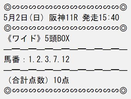 投稿うまライブ_無料情報_20210502