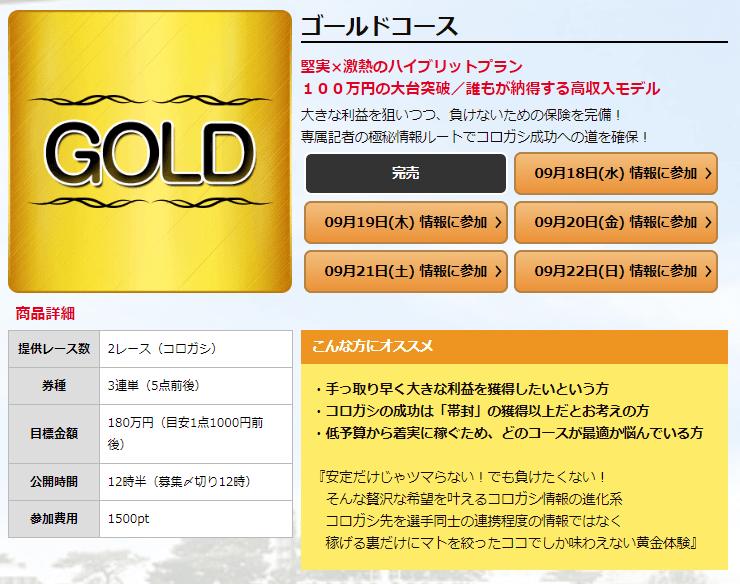 競輪ファンファーレ_有料予想_ゴールドコース
