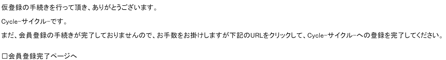 CYCLE(サイクル)_登録_仮登録完了