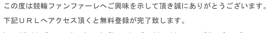 競輪ファンファーレ_登録_仮登録完了メール