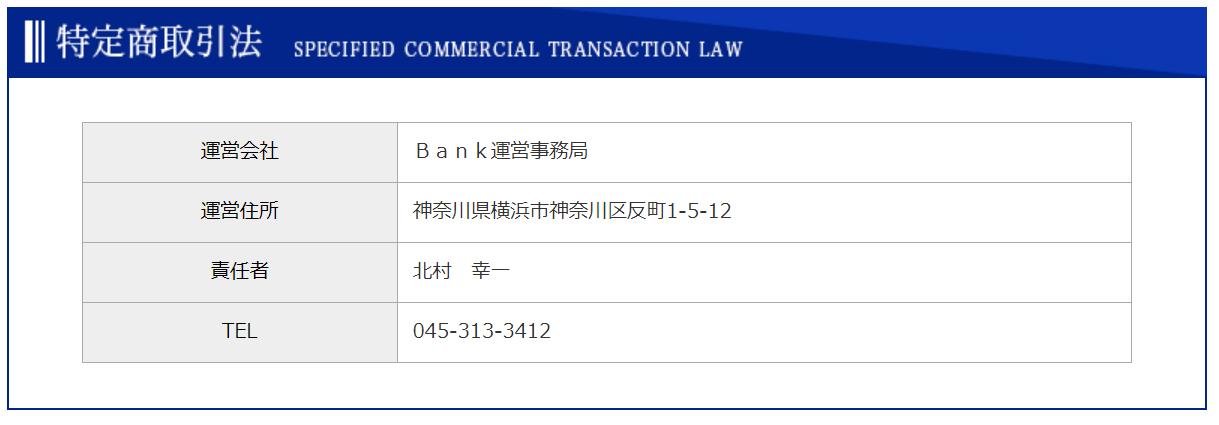 Bank(バンク)_特定商取引法に関する記載