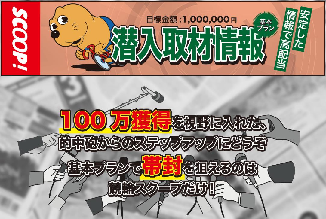 競輪スクープ_有料予想_潜入取材情報