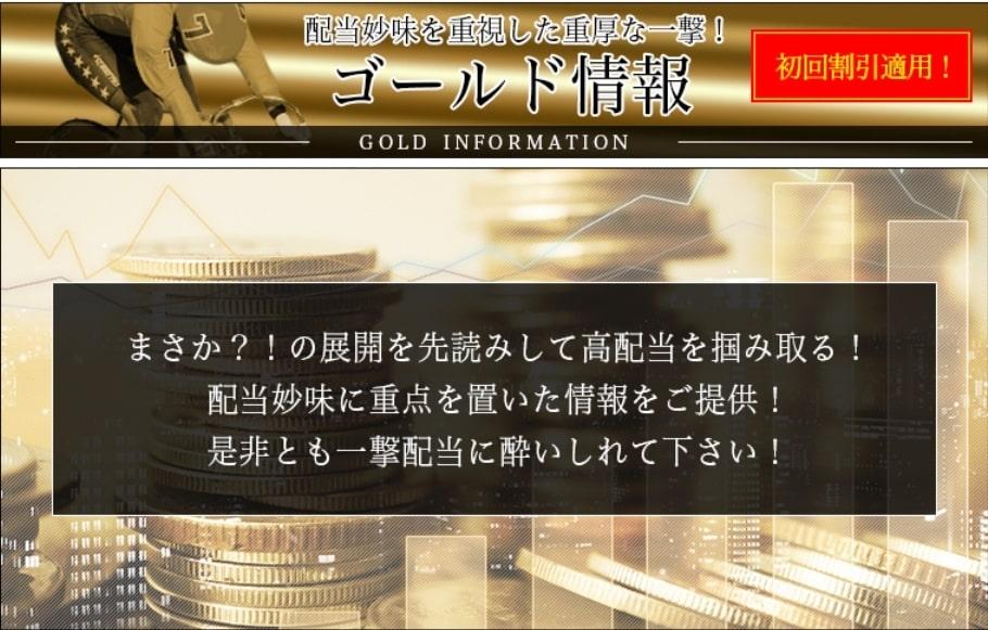 Bank(バンク)_有料予想_ゴールド情報