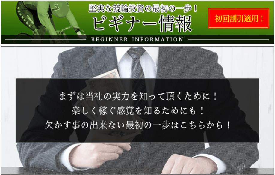 Bank(バンク)_有料予想_ビギナー情報