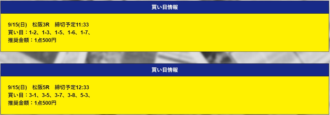 競輪スクープ_無料予想_20190915_松阪3R