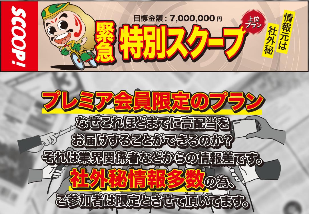 競輪スクープ_有料予想_緊急特別スクープ