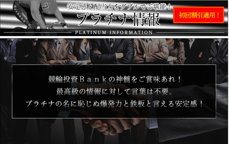 Bank(バンク)_有料予想_プラチナ情報