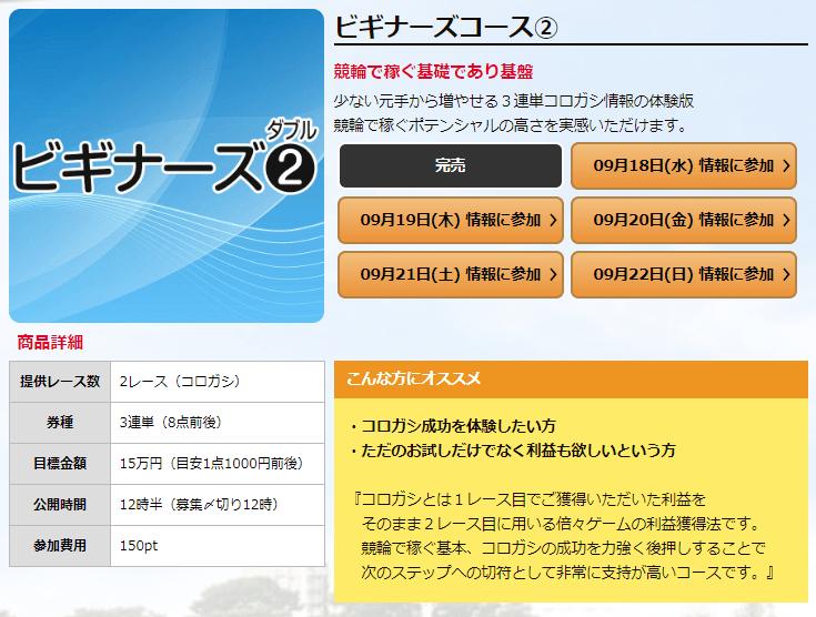 競輪ファンファーレ_有料予想_ビギナーズコース②