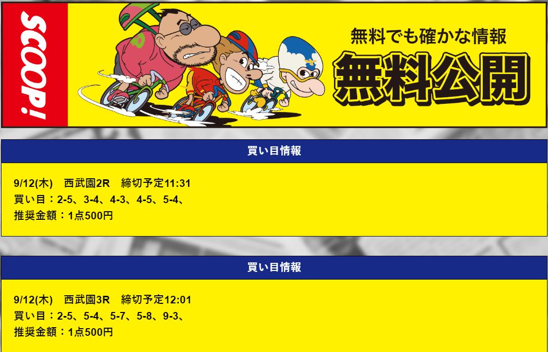 競輪スクープ_無料予想_20190912
