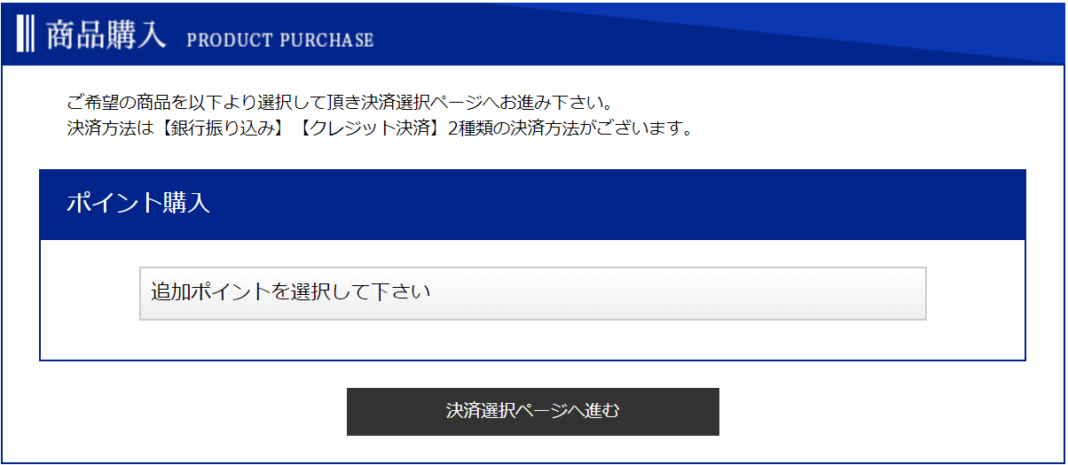 Bank(バンク)_ポイント購入