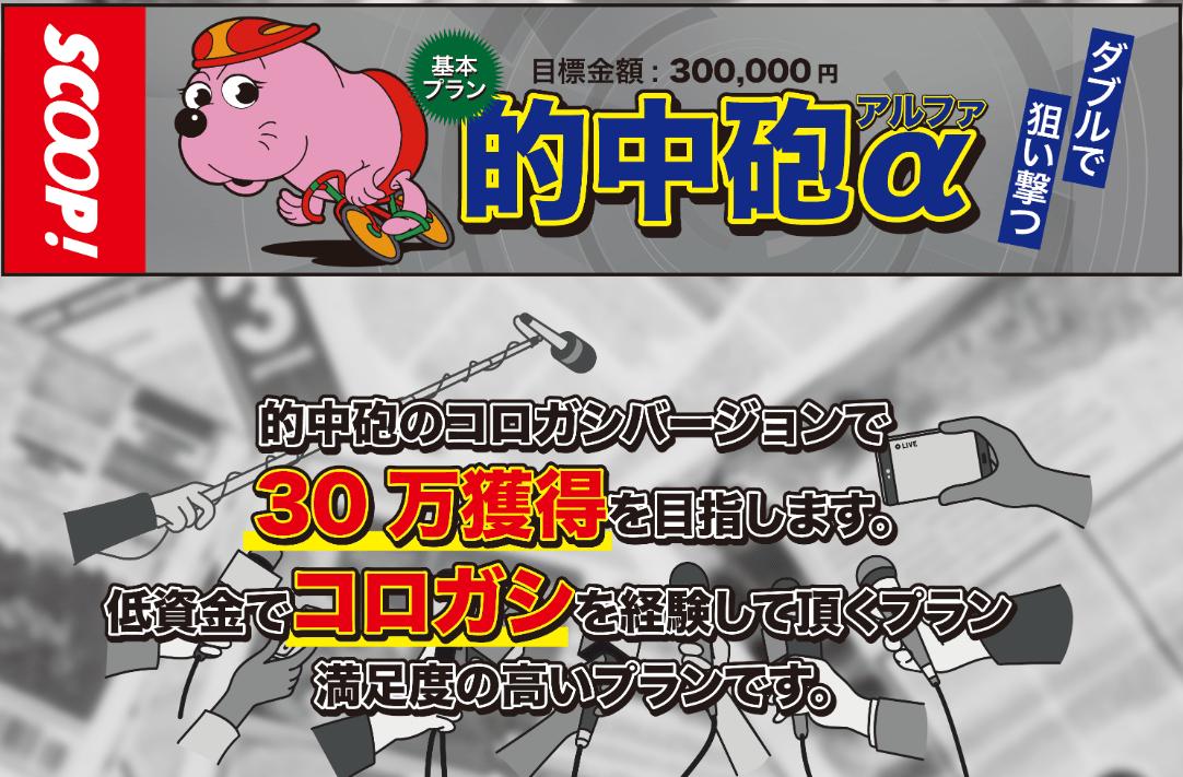 競輪スクープ_有料予想_的中砲α