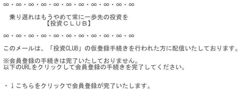 投資CLUB_登録_仮登録リメール