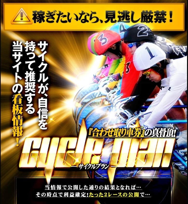 CYCLE(サイクル)_有料予想_サイクルプラン