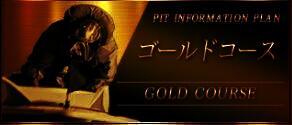 競艇予想PITのゴールドコース