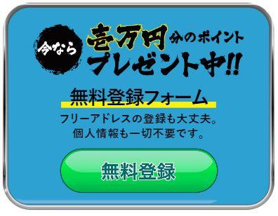 激船の登録ボタン