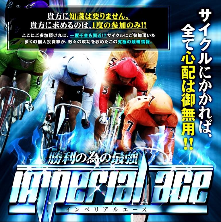 CYCLE(サイクル)_有料予想_インペリアルエース