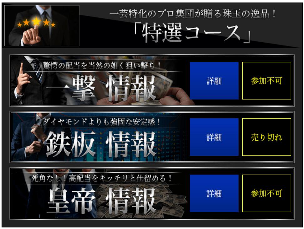 Bank(バンク)_有料予想_特選コース