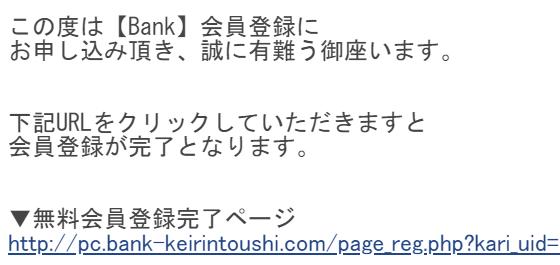 Bank(バンク)_登録_会員登録完了