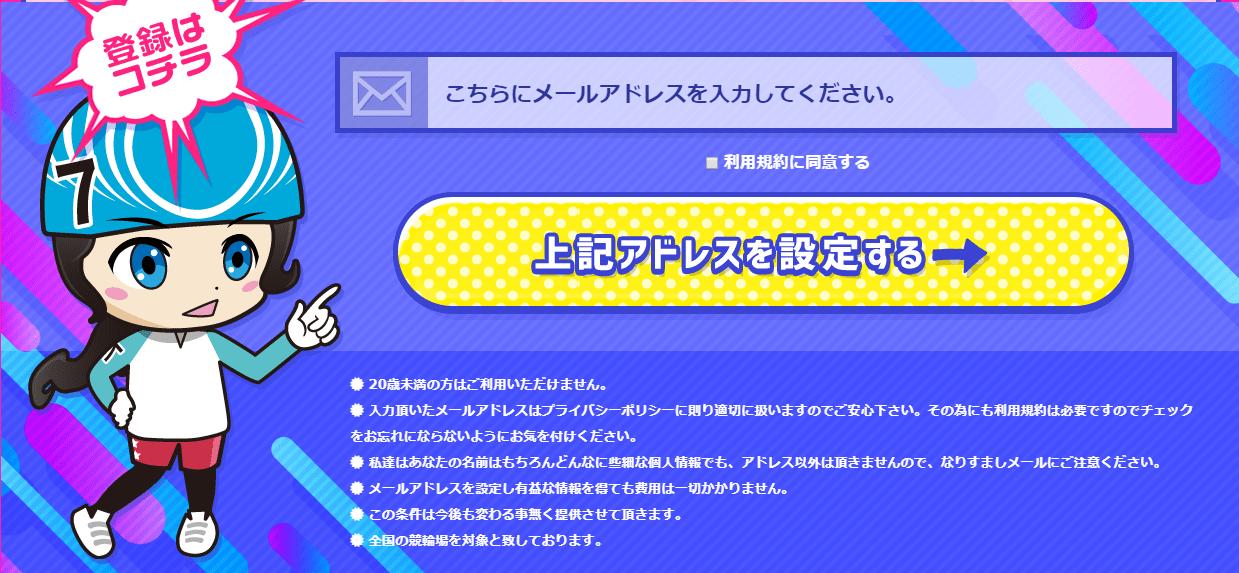 投資CLUB_登録_アドレス入力