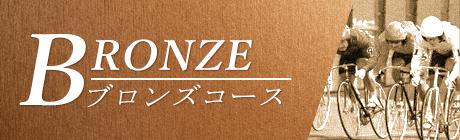 競輪RIDE_予想情報_BRONZE(ブロンズ)