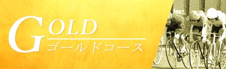 競輪RIDE_予想情報_GOLD(ゴールド)