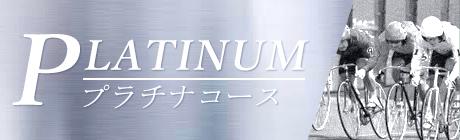 競輪RIDE_予想情報_PLATINUM(プラチナム)