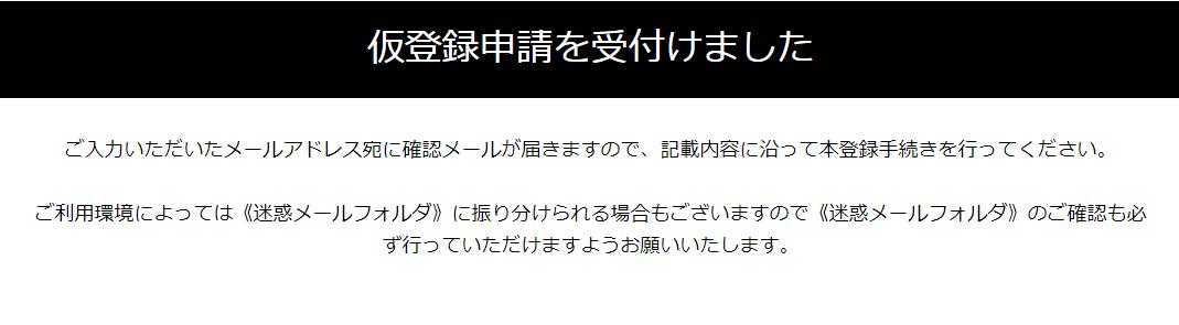 必勝競輪チャンネル_仮登録申請