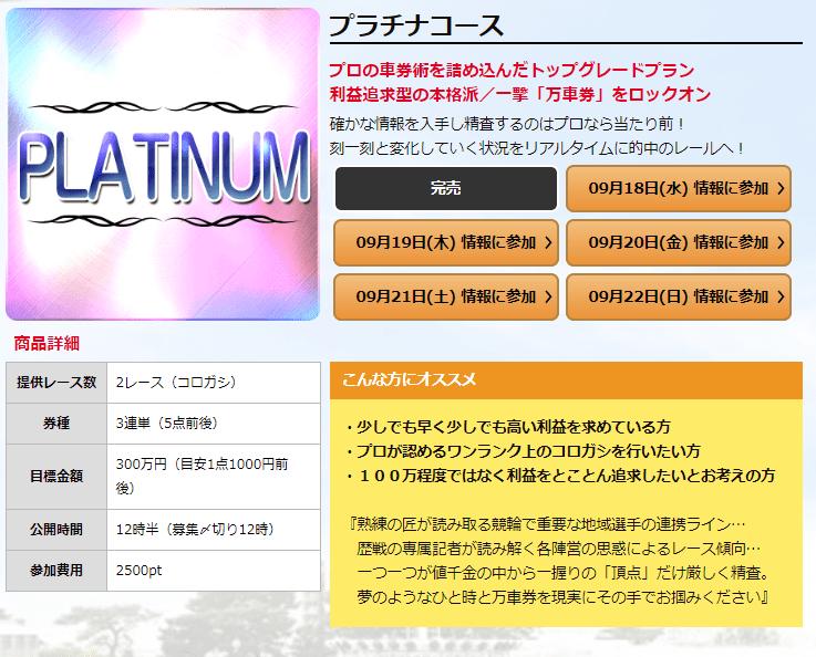 競輪ファンファーレ_有料予想_プラチナコース