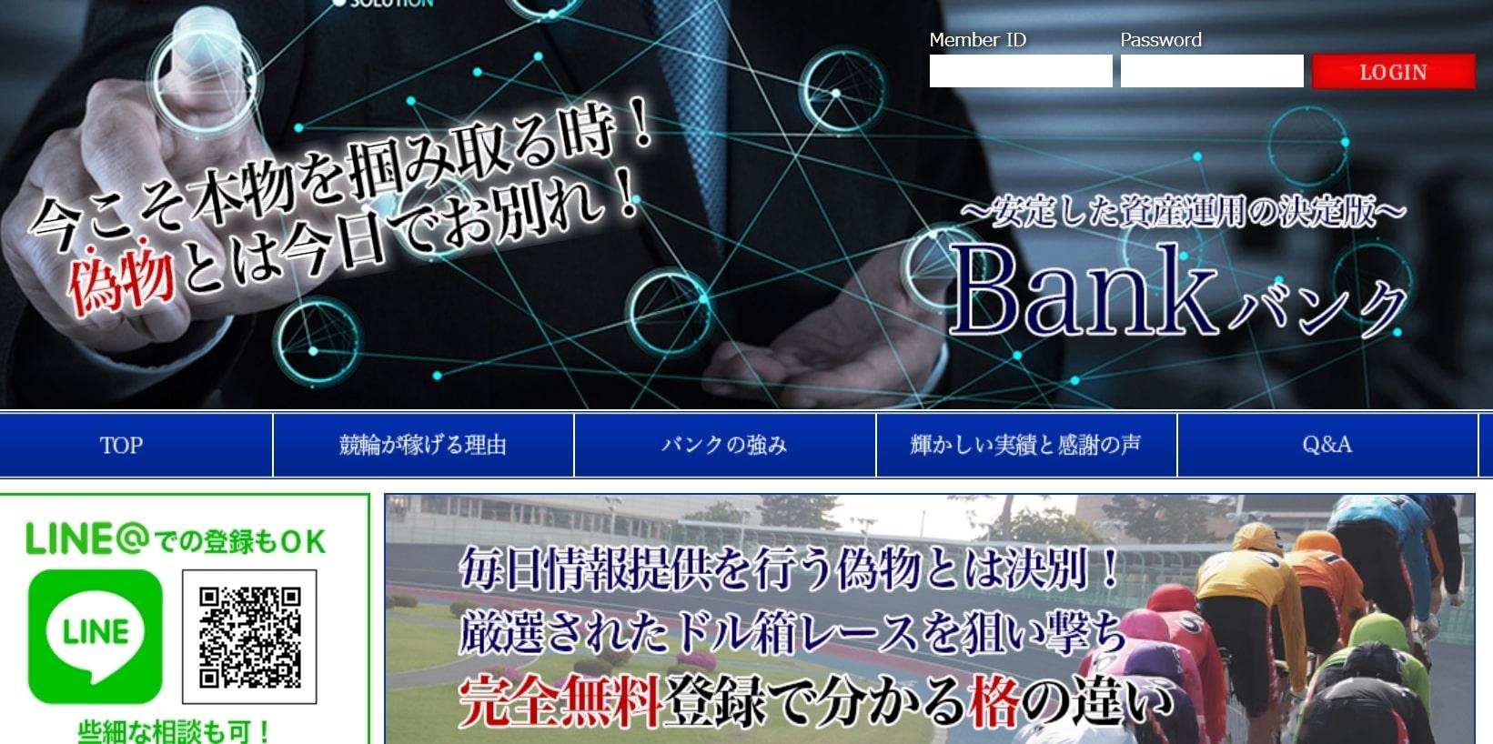 Bank(バンク)_ヘッダー情報