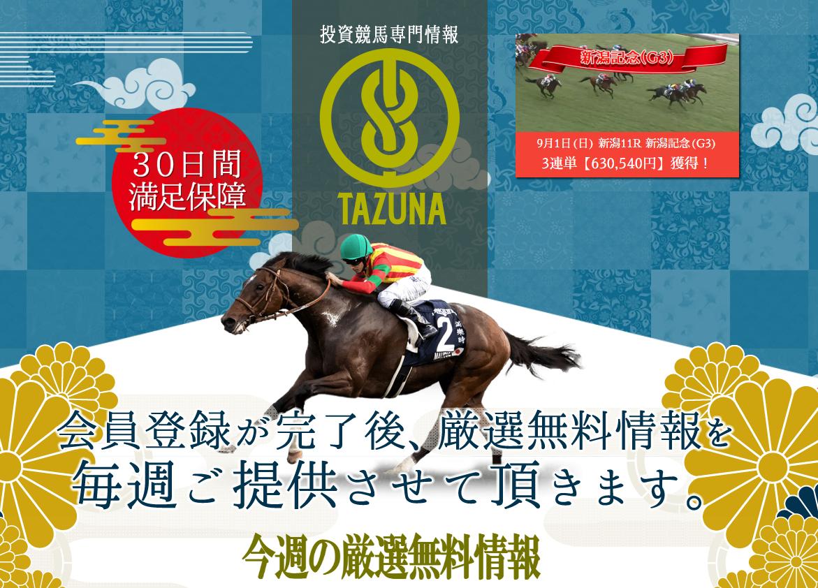 TAZUNA(タズナ)_トップイメージ