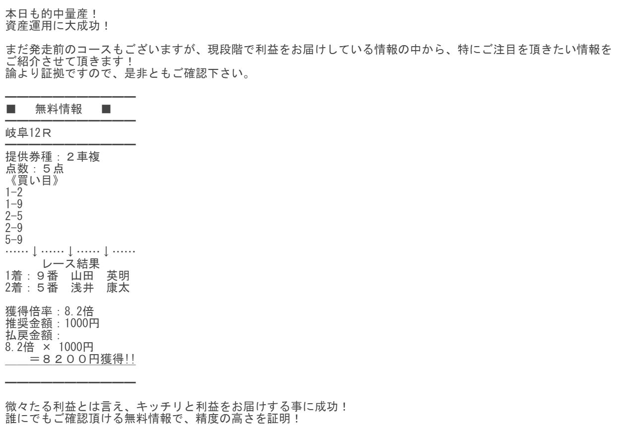 Bank(バンク)_無料予想