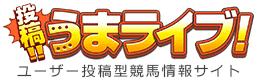 投稿!うまライブロゴ