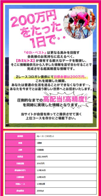 競輪神ヒトエ_有料予想_4thベスト