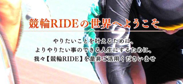 競輪RIDE_TOPページ