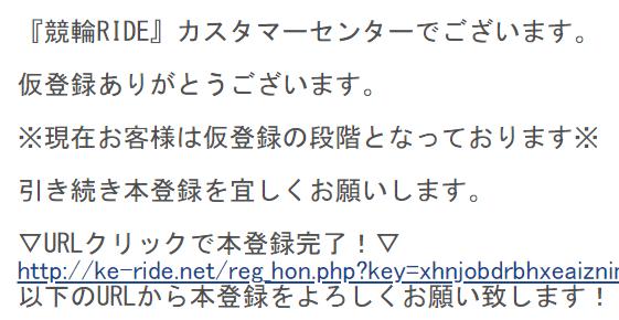 競輪RIDE_会員登録_仮登録完了メール
