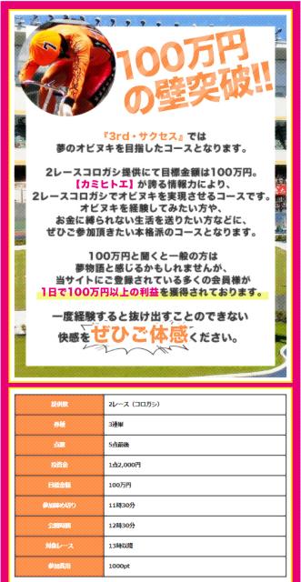 競輪神ヒトエ_有料予想_3rdサクセス