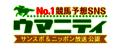 大人気競馬予想SNSウマニティのロゴ
