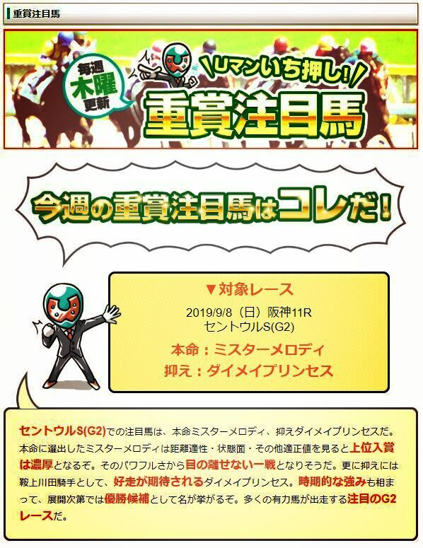 投稿!うまライブの無料情報