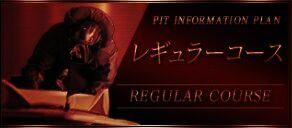 競艇予想PITのレギュラー情報バナー