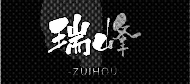 TAZUNA(タズナ)_有料予想_瑞峰