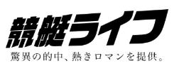 競艇ライフのロゴ