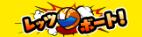 レッツボートのロゴ