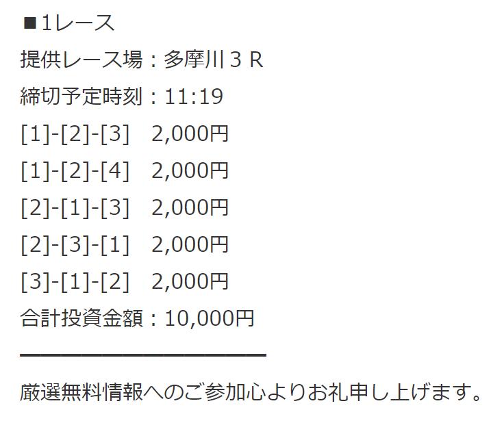 レッツボート_無料予想_12月11日_多摩川競艇場3R